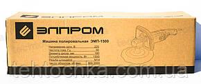 Полировальная - Элпром ЭМП - 1500, фото 3