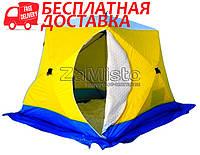 Палатка рыболовная зимняя Стэк КУБ 3