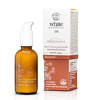 Восстанавливающий ночной крем White Mandarin «Лифтинг-эффект» серии «Морские водоросли»