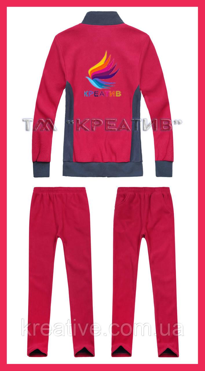 Спортивны костюмы флисовые (под заказ от 50 шт)