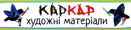 Каркар - магазин для художников