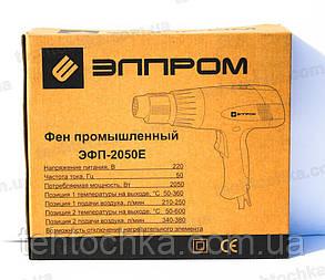 Фен промышленный Элпром ЭФП - 2050 Е, фото 2