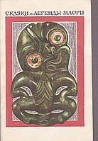 Сказки и легенды маори