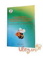 """Книга """"Руководство по надлежащей гигиенической практике в пчеловодстве''"""