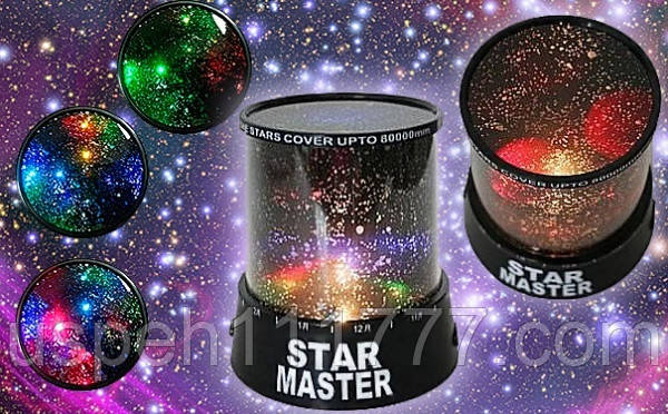 Проектор зоряного неба Star Master