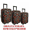 Дорожный чемодан сумка 773 набор 3 штуки kolor 10, фото 2