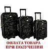 Дорожный чемодан сумка 773 набор 3 штуки орнамент, фото 2