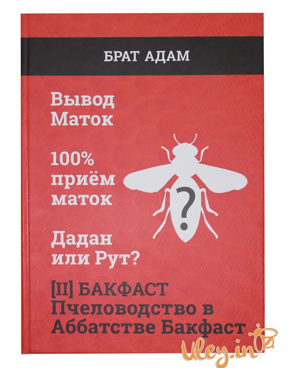 Книга 2. БРАТА АДАМА : БАКФАСТ. Пчеловодство в аббатстве Бакфаст