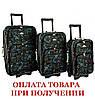 Дорожный чемодан сумка 773 набор 3 штуки mozaika, фото 2