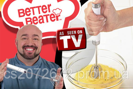Ручной миксер. Better Beater