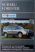 SUBARU FORESTER 2005-2008 років випуску Бензин Керівництво по ремонту та експлуатації