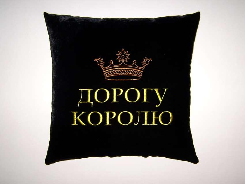Сувенирная автомобильная подушка Дорогу Королю