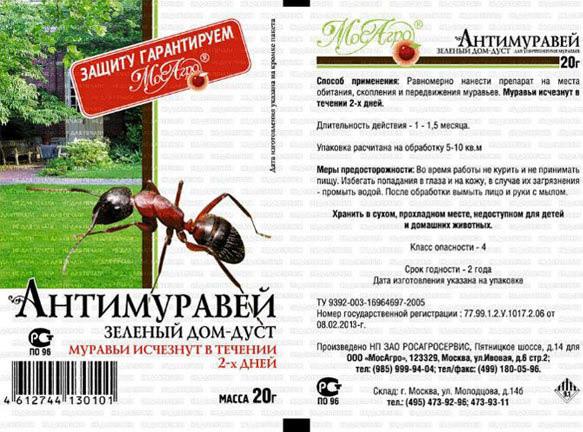 Антимуравей, 20гр