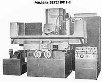 Плоскошлифовальный станок 3Е721