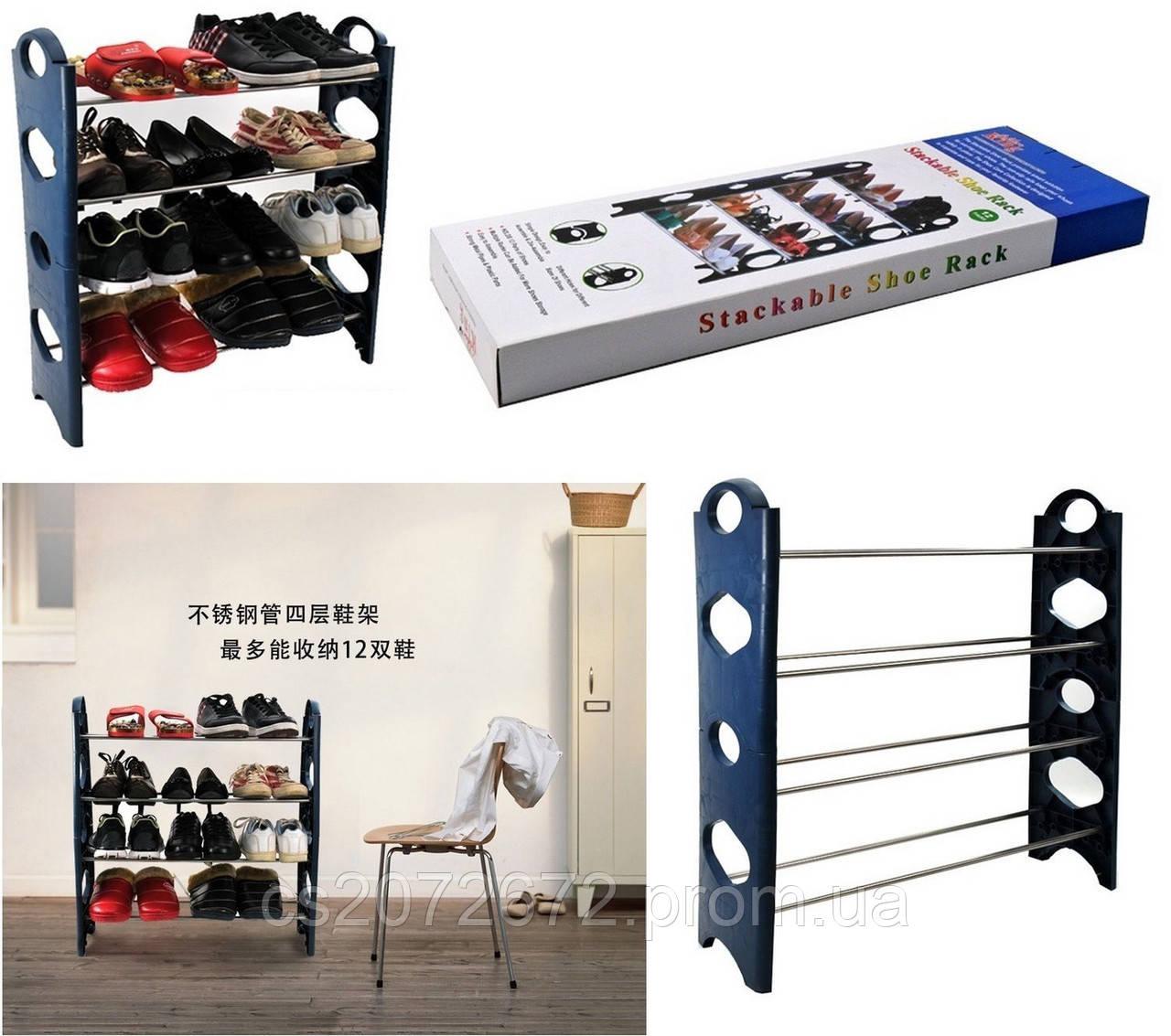 Стойка для обуви Stackable Shoe Rack, 4 полки