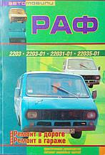 Автомобили РАФ Практическое руководство Каталог запасных частей