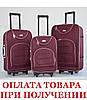 Чемодан сумка женский Bonro комплект 3 штуки Цвет: бордовый, фото 3