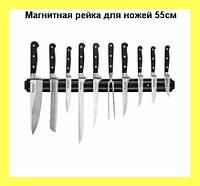 Магнитная рейка для ножей 55см!Акция