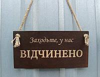 Табличка Открыто/Закрыто №1, цвет коричневый, 25х12 см