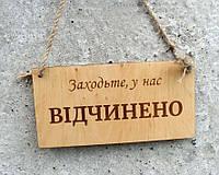 Табличка Открыто/Закрыто №2, цвет натуральный, 25х12 см