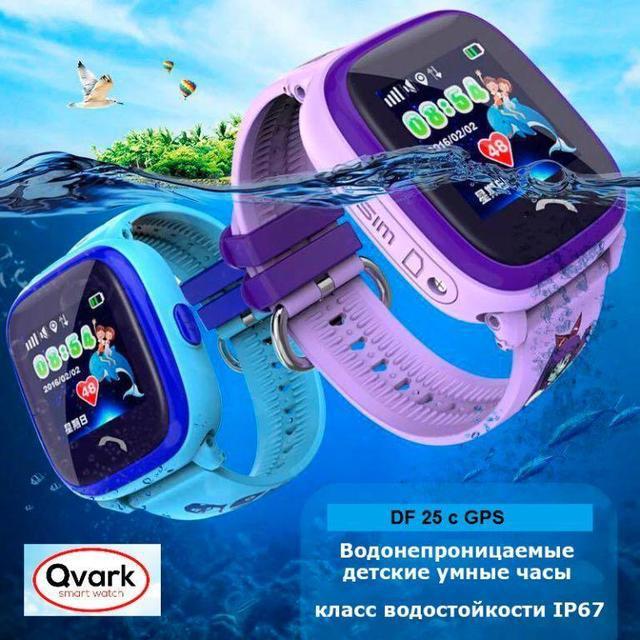 Детские умные часы DF25 (Q300s)