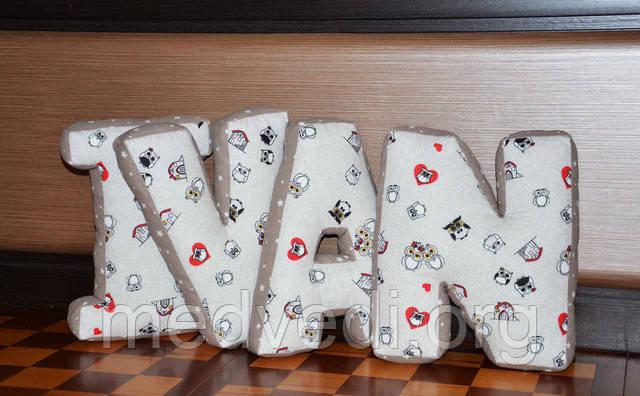 Подушки буквы для мужчин