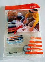 Вакуумные пакеты для хранения вещей 70*100см.