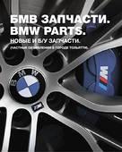 Каталог запчастей BMW