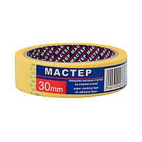 Малярная лента Мастер 30 мм 20 м желтая