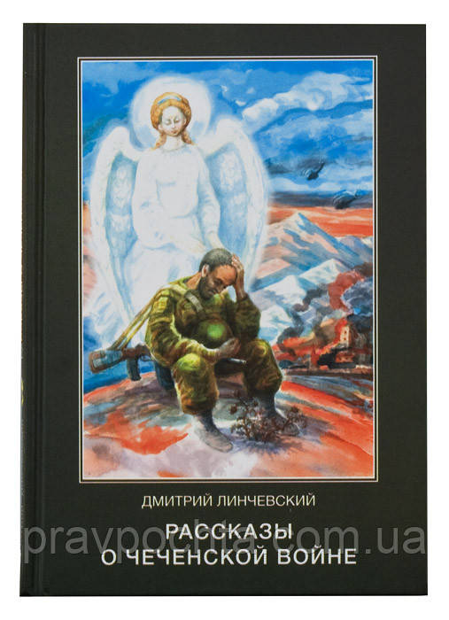 Рассказы о чеченской войне. Линчевский Дмитрий
