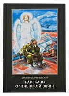 Рассказы о чеченской войне. Линчевский Дмитрий, фото 1