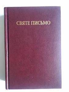 Святе Письмо