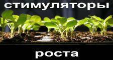 Стимуляторы роста растений