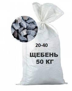 Щебень фракции 5-20 мм в мешках по 50 кг!
