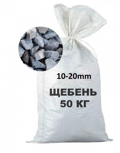Щебень фракции 10-20 мм в мешках по 50 кг!