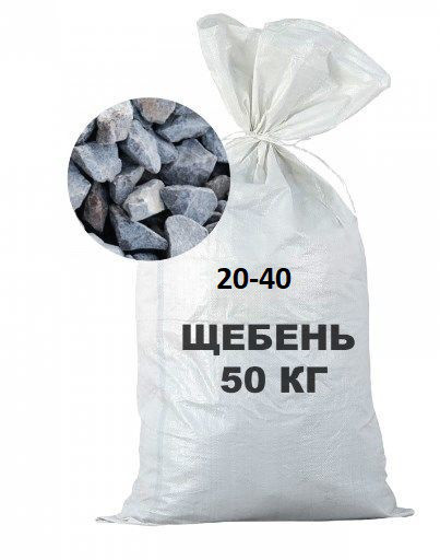 Щебень фракции 20-40 мм в мешках по 50 кг!