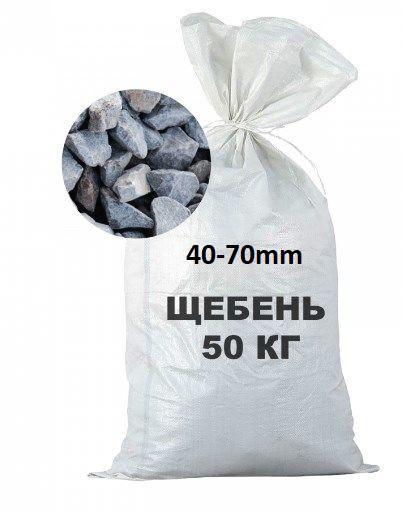 Щебень фракции 40-70 мм в мешках по 50 кг!