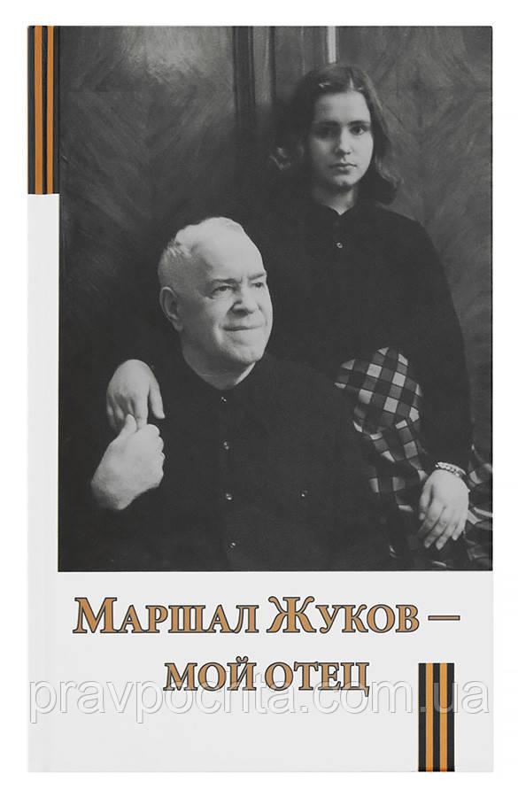 Маршал Жуков – мой отец. Жукова Мария Георгиевна