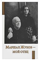 Маршал Жуков – мой отец. Жукова Мария Георгиевна, фото 1