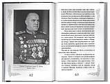 Маршал Жуков – мой отец. Жукова Мария Георгиевна, фото 3