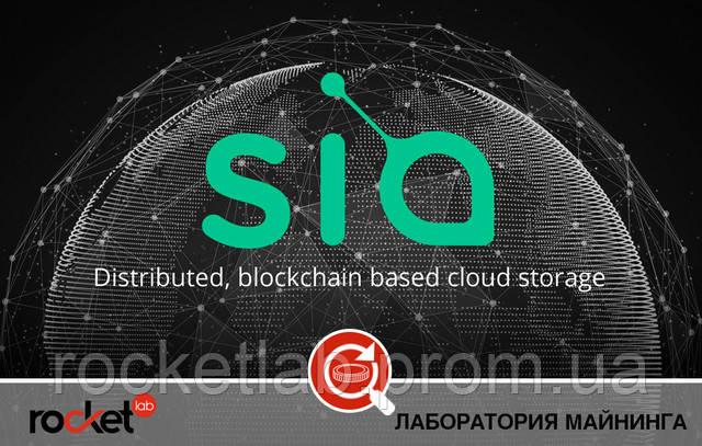 Криптовалюта SIACoin (SC)