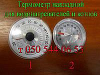Термометр накладной для водонагревателей и котлов