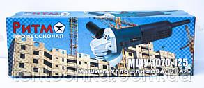 БОЛГАРКА РИТМ МШУ - 1070 - 125, фото 2