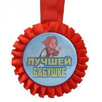 Медаль прикольная ЛУЧШЕЙ БАБУШКЕ
