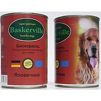 Консервированный корм для собак. Baskerville. Говядина 400 гр