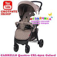 Детская Прогулочная Коляска Carrello Quattro CRL-8502, Oxford (ЛЁН)