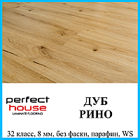 Ламинат толщиной 8 мм Perfect House Home Decor 32 класс, Дуб  Рино