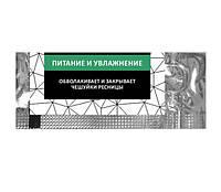 Состав для ламинирования ресниц BARBARA №3 «Увлажнение и питание»