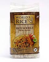 Лапша рисовая без глютена World's Rice 400г Тайланд