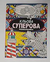 Раскраска Антистресс Кльова Суперова розмальовка 271450 Жорж Украина